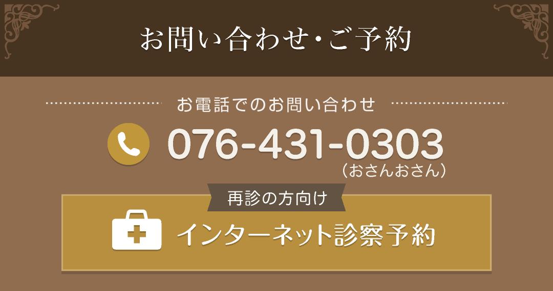 お問い合わせ・ご予約はお電話(076-431-0303)またはインターネット診察予約で